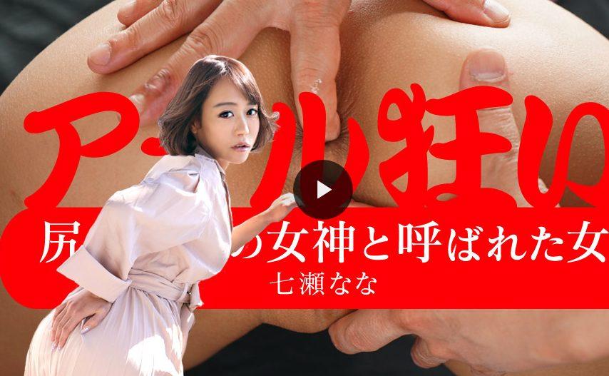 七瀬ななの無修正動画