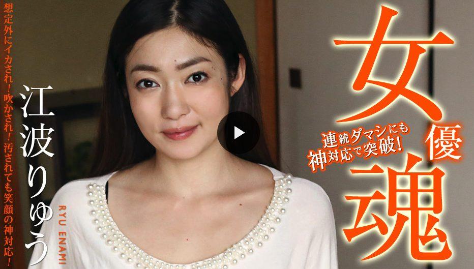 江波りゅうの無修正動画